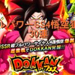 【ドッカンバトル】新SSRフルパワーSS4悟空を狙ってドッカンフェス30連!!【ドカバト】