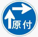 2段階右折の標識