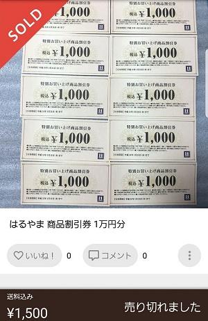 割引券・クーポン2