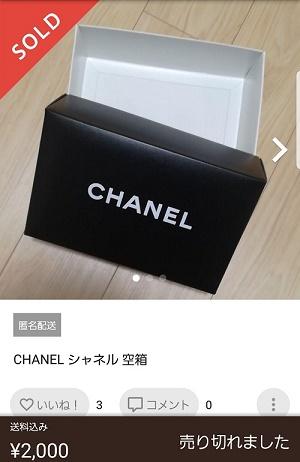 ブランドの空箱2
