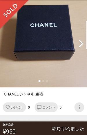 ブランドの空箱1
