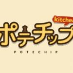 ポテチップの全レシピ一覧【放置ゲーム】