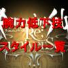 【ロマサガ リユニバース】腕力低下デバフが使えるスタイルまとめ【ロマサガRS】
