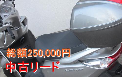 中古125cc総額