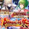 【BLガチャ?(怒)】ロマンシングフェス10連【ロマサガRS】