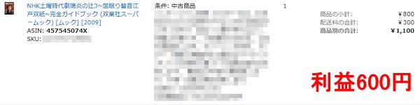 NHK土曜時代劇陽炎の辻3~居眠り磐音江戸双紙~完全ガイドブック