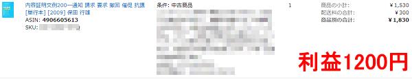 内容証明文例200―通知 請求 要求 撤回 催促 抗議