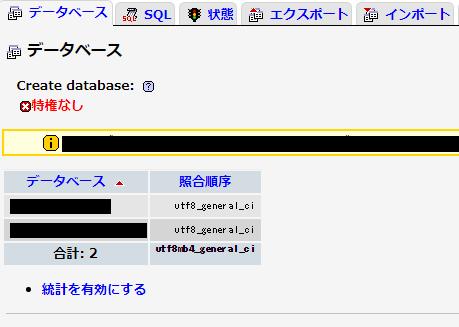 データベースを選択