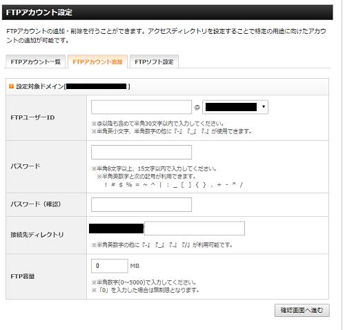 FTPアカウントの追加