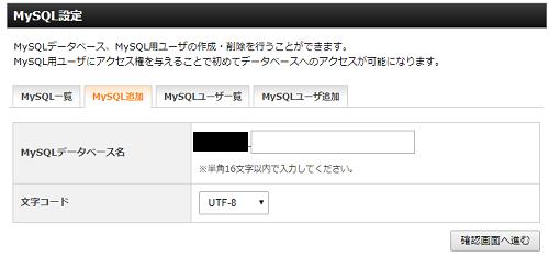 MySQLの追加
