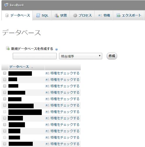 データベースの選択