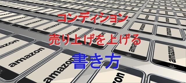 【せどり】中古本の売れるコンディションの書き方【自己発送】