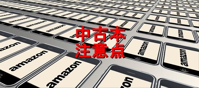【中古のプロが教える】Amazonで中古本を買う時に気をつけること【コンディションと業者選び】