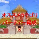 【天下一武道会攻略】オススメカテゴリとパーティー編成について詳しく解説【ドッカンバトル】