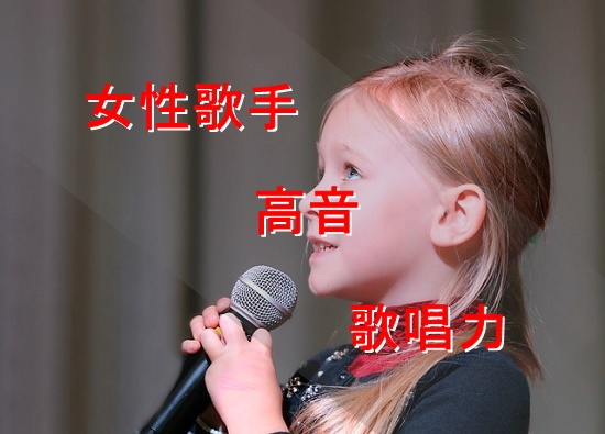 【高音は正義!?】女性歌手の歌唱力を音域から考察しちゃうよ