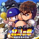 北斗で初の8000点超え野手完成!【パワプロアプリ】
