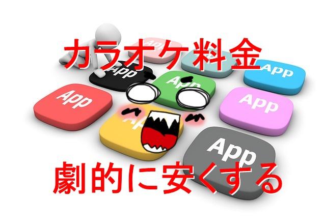 カラオケ料金が最大1400円安くなる驚きのアプリはコレ!!