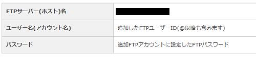 XサーバのFTPアカウント確認