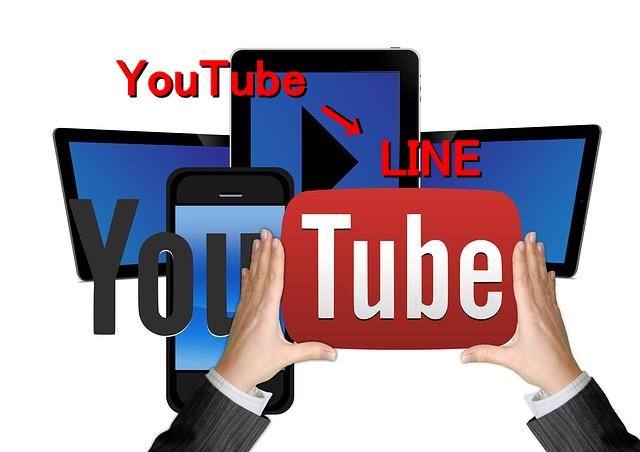 YouTubeをフロントにしてLINEに登録させる