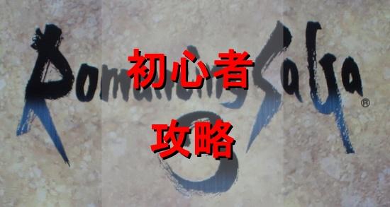 ロマサガ3初心者のための攻略まとめ【リマスター対応】