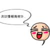 N国党立花孝志さんに関連する情報商材(RELプログラム)があるらしい