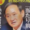 【感想/批評】政治家の覚悟(菅義偉)を読んでみた